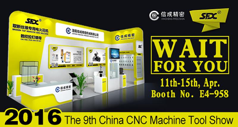 Xincheng Precision |The 9th China CNC Machine Tool Fair