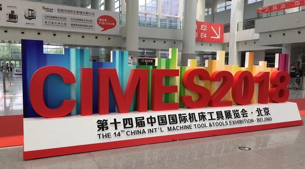 Xincheng PRECISION | CIMES 2018